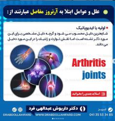علل و عوامل ابتلا به آرتروز مفاصل چیست؟