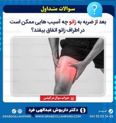 بعد از ضربه به زانوچه آسیب هایی ممکن استدر اطراف زانو اتفاق بیفتد؟