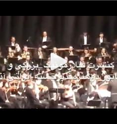 کنسرت فیلارمونیک به رهبری یاشار شادپور و هنرمندی دکتر فرشید بزرگی و ناصر عطاپور