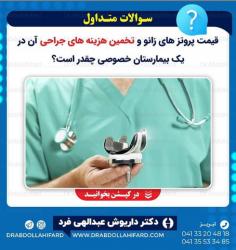 قیمت پروتز های زانو و تخمین هزینه های جراحی آن در یک بیمارستان خصوصی چقدر است؟