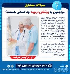 مراجعین به پزشکان ارتوپد چه کسانی هستند؟