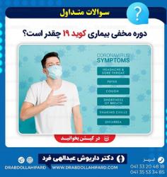 دوره کمون بیماری کوید۱۹ چقدر است؟