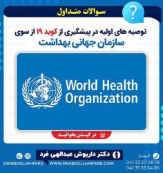 برخی توصیه های مهم سازمان جهانی بهداشت در پیشگری از کروناویروس جدید