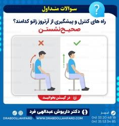 صحيح نشستن از راه هاى كنترل و پيشگيرى از آرتروز زانو