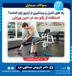 استفاده از زانو بند در حين ورزش برای جلوگیری از ابتلا به آرتروز زانو