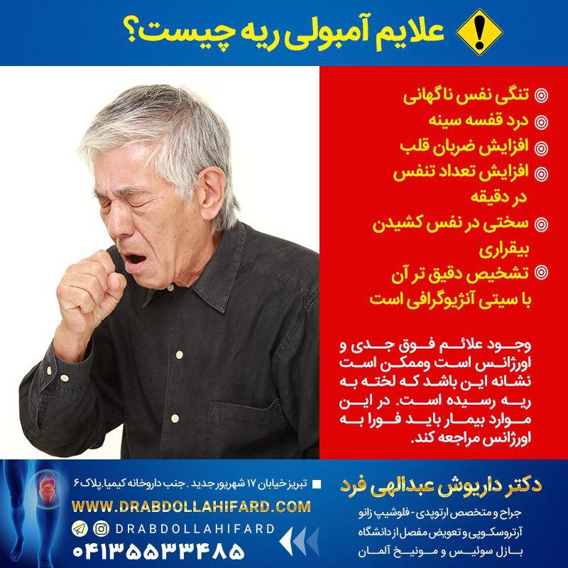 علایم آمبولی ریه چیست؟