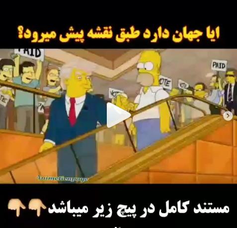 ۲۲ پیشبینی انیمیشن سیمپسونها که تبدیل به واقعیت شدند