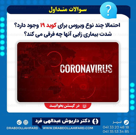 احتمالا چند نوع ویروس برای کوید 19 وجود دارد؟