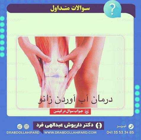 درمان آب آوردن (یا تورم) زانو چیست ؟