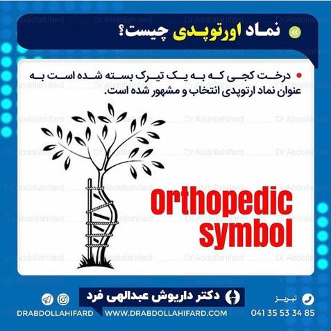 نماد ارتوپدی چیست؟