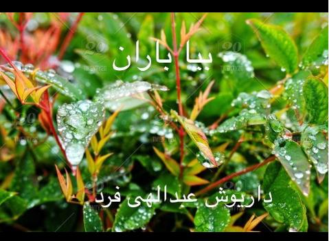 بیا باران