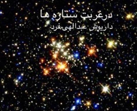 در غربت ستاره ها