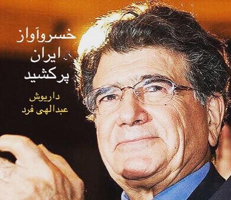 خسرو آواز ايران پركشيد