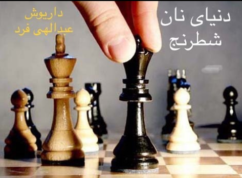 دنیاى نان شطرنج