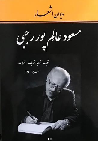 «استاد مسعود عالم پور رجبی»