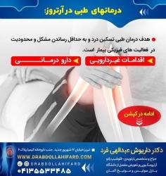درمان های طبی در آرتروز