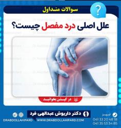 علل اصلی درد مفصل چیست؟