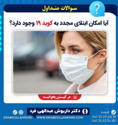 امکان ابتلای مجدد به بیماری کورونا ویروس 2019