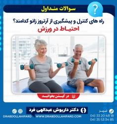 احتياط در ورزش برای پیشگیری از ابتلا به آرتروز زانو
