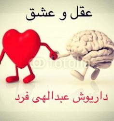 عقل و عشق