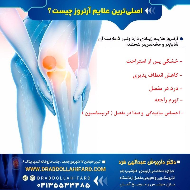 عوامل اصلی آرتروز
