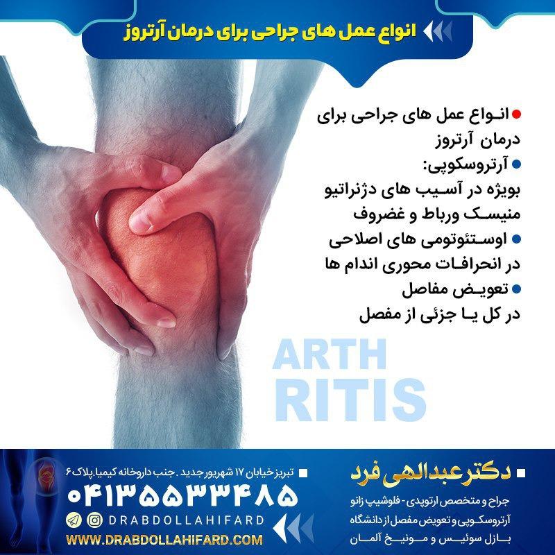 جراحی تعویض زانو یا آرتروپلاستی
