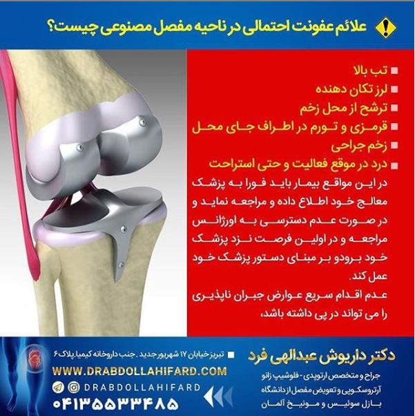 علائم عفونت احتمالی در ناحیه مفصل مصنوعی چيست؟
