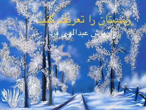 زمستان را تعريف كنيد